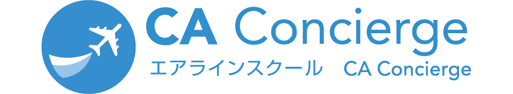 CA Concierge エアラインスクール