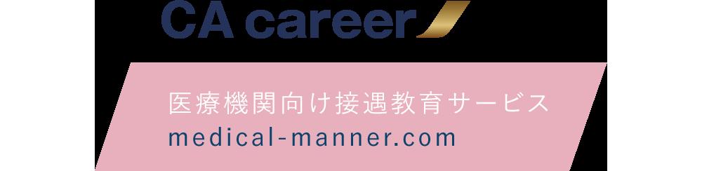 医療機関向け接遇教育サービス / medical-manner.com
